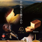 八ヶ岳ゴールドポスター