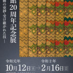 印傳博物館様20周年記念展ポスター